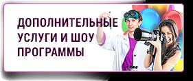 иконка кнопки дополнительные услуги