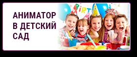 иконка кнопки аниматоры в детский сад