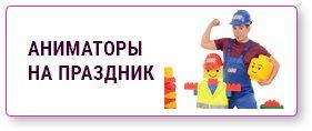 иконка кнопки аниматоры на праздник