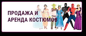 иконка кнопки продажа и аренда костюмов