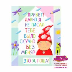 аниматор гномик Гоша на день рождения ребенка
