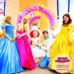 аниматор бал принцесс на детский праздник