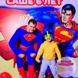 аниматор Супермен в Москве