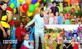 детский праздник проведение Москва