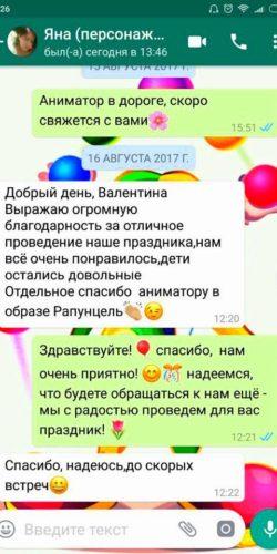 отзыв на аниматора Рапунцель