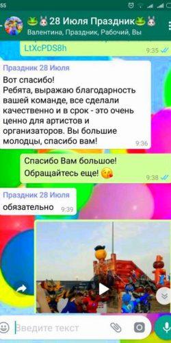 отзыв с праздника в г. Гагарин