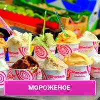 мороженое на праздник