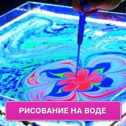 рисование на воде