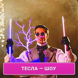 Тесла - шоу
