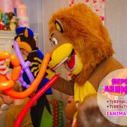 аниматор Лев на день рождения ребенка
