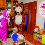 Озорные Маша и Медведь съездили на день рождения к Диме