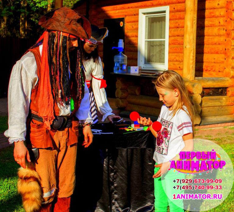 Заказать Аниматора Пират на день рождения